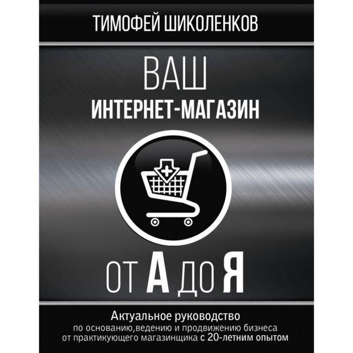 Ваш интернет-магазин от А до Я. Шиколенков Т. А.