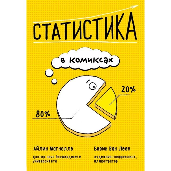 БизВКомикс. Статистика в комиксах. Магнелло А., Ван Лоон Б.