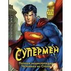 Супермен. Полная энциклопедия человека из стали. Уоллес Д.