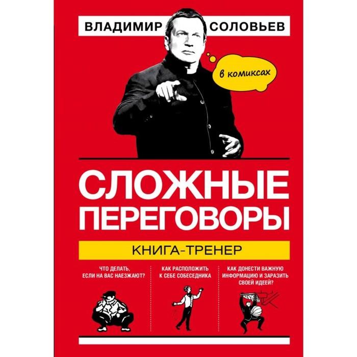 Сложные переговоры в комиксах. Книга-тренер. Соловьев В.Р.