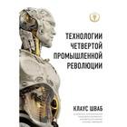 Технологии Четвёртой промышленной революции. Шваб К.