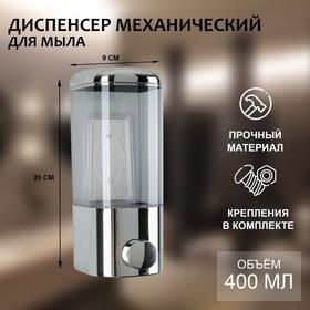Диспенсер для жидкого мыла механический, 450 мл, цвет хром