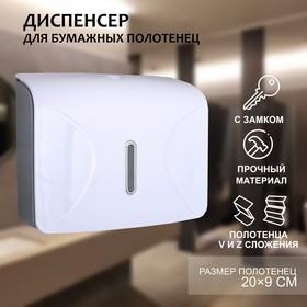 Диспенсер для бумажных полотенец в листах 21.5×9×26.5 см, пластик, цвет белый