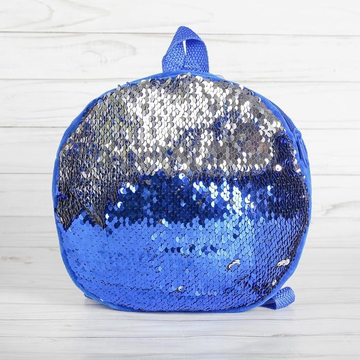 Мягкий рюкзак «Хамелеон», круглый, цвет сине-серебряный