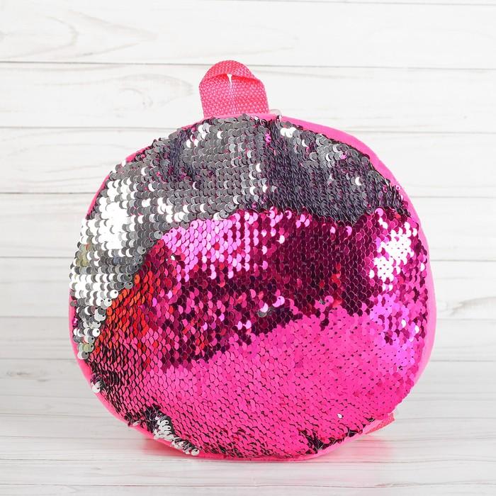 Мягкий рюкзак «Хамелеон», круглый, цвет малиново-серебряный