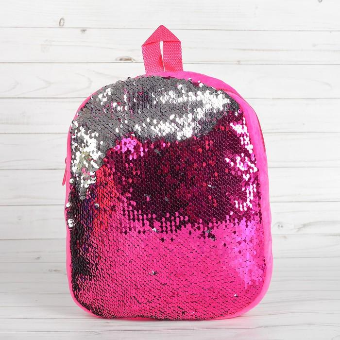 Мягкий рюкзак «Хамелеон», цвет малиново-серебряный