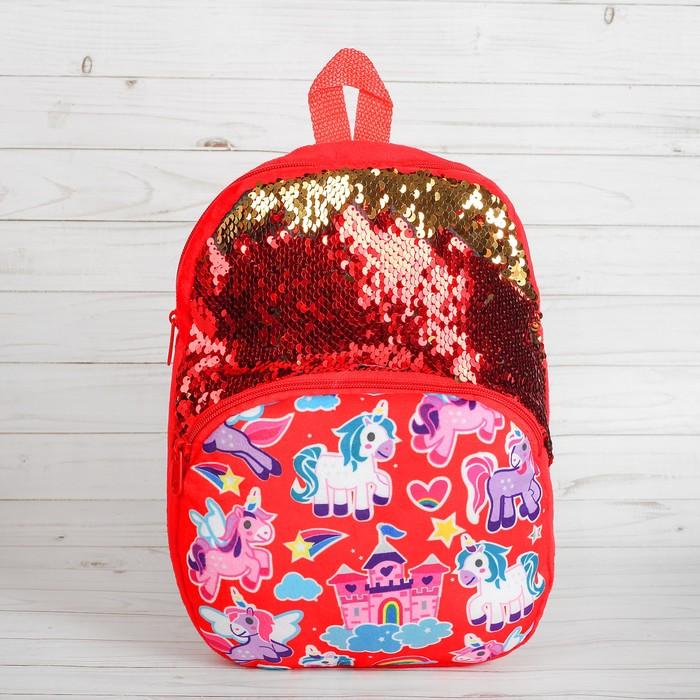 Мягкий рюкзак «Единороги и замок», с карманом, цвета МИКС