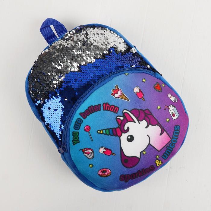 Мягкий рюкзак «Единорог и сладости», с карманом, цвет синий
