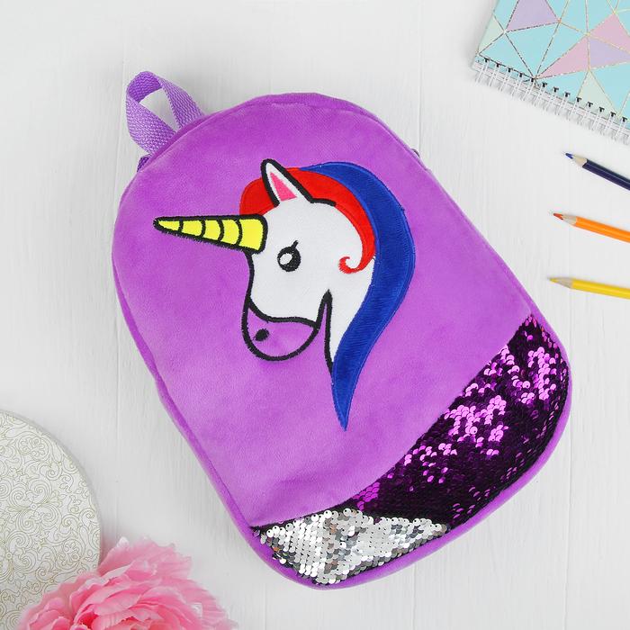 Мягкий рюкзак «Единорог», с пайетками, цвет фиолетовый - фото 685582127