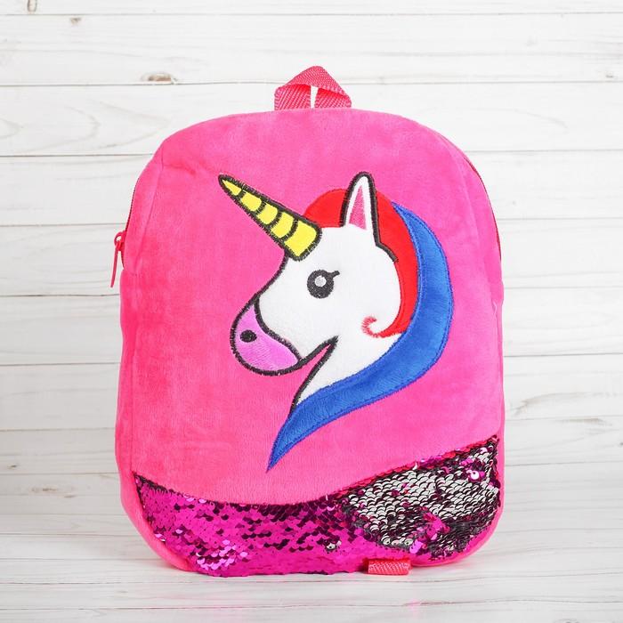 Мягкий рюкзак «Единорог», с пайетками, цвет розовый