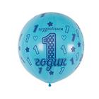 """Шар латексный 31"""" """"С днём рождения!"""" для мальчика, пастель, шелкография, 1 шт., цвет голубой - фото 283951073"""