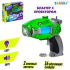 Пистолет-проектор «Динозавры», световые и звуковые эффекты