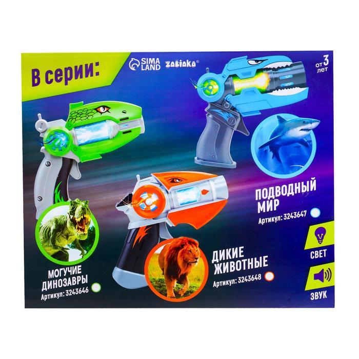 Пистолет-проектор «Подводный мир», световые и звуковые эффекты