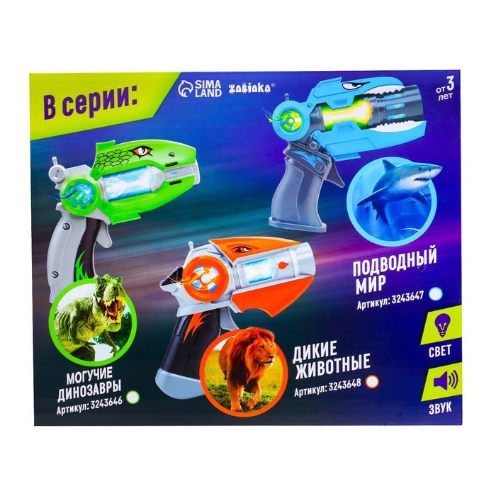 Пистолет-проектор «Животные», световые и звуковые эффекты