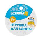 Игрушка для ванны «Мяч», цвет МИКС - фото 105535575