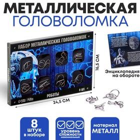 """Головоломка металлическая """"Роботы"""" набор 8 шт."""