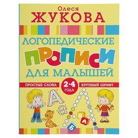 «Логопедические прописи для малышей», Жукова О. С.