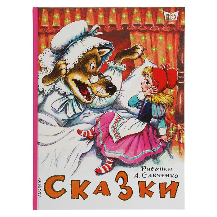 Сказки. Маршак С. Я., Михалков С. В., Коростылёв В. Н. - фото 977818