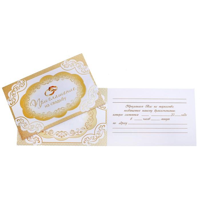 Приглашение на свадьбу, цвет золотой 10 см х 15 см