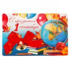 """Колокольчик с красным бантиком на открытке """"С праздником 1 сентября"""""""