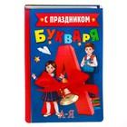 """Колокольчик с красным бантиком на открытке """"С праздником букваря!"""""""