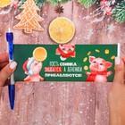 """Ручка-флажок с календарем """"С Новым Годом и Рождеством!"""""""