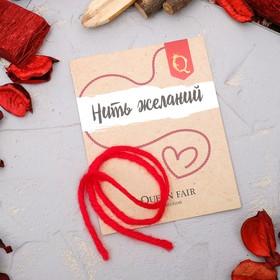 Браслет-оберег 'Нить желаний', цвет красный, 30см Ош
