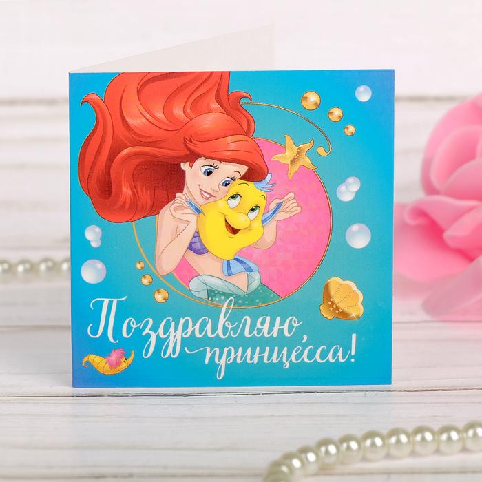 """Открытка """"Поздравляю, принцесса!"""", 6х6 см, Принцессы: Русалочка"""