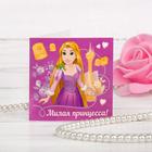 """Открытка """"Милая принцессы"""", 6х6 см, Принцессы: Рапунцель"""