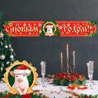"Гирлянда-плакат ""С Новым годом!"", свинка, 91х14 см"