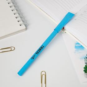 Ручка сувенирная «Тюмень» в Донецке