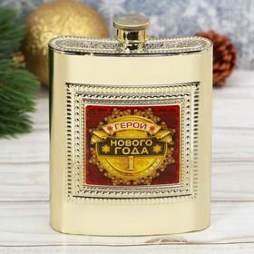 "Flask ""hero of the New Year,"" 240 ml"