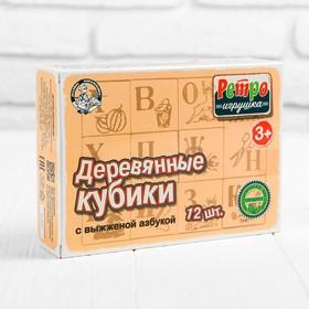 Кубики: 4 × 4 см, деревянные «Азбука», 12 шт., выжженные буквы