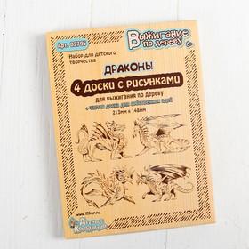 """Доски для выжигания, 5 шт.: 19 × 13 см, серия """"Драконы"""""""