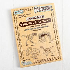 """Доски для выжигания, 5 шт., """"Тираннозавр,Трицератопс, Стегозавр, Овираптор"""""""