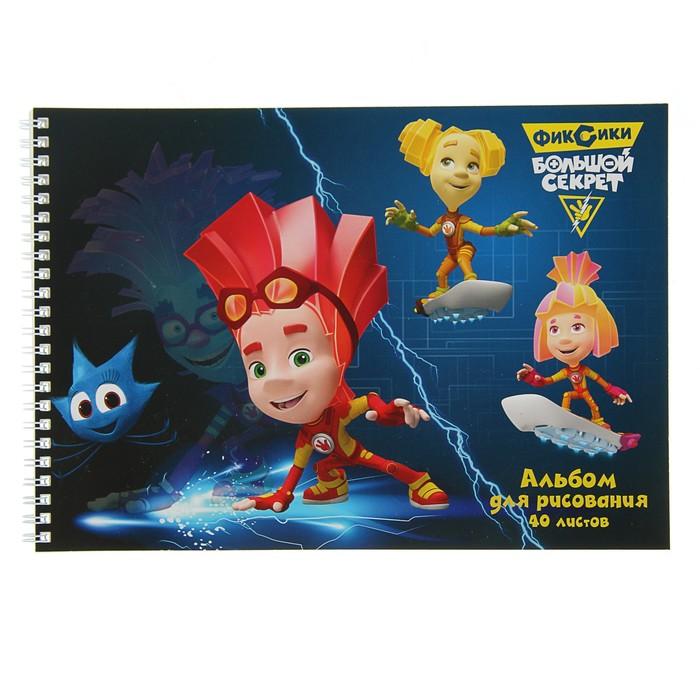 Альбом для рисования А4, 40 листов на гребне «Фиксики», обложка мелованный картон - фото 370896516