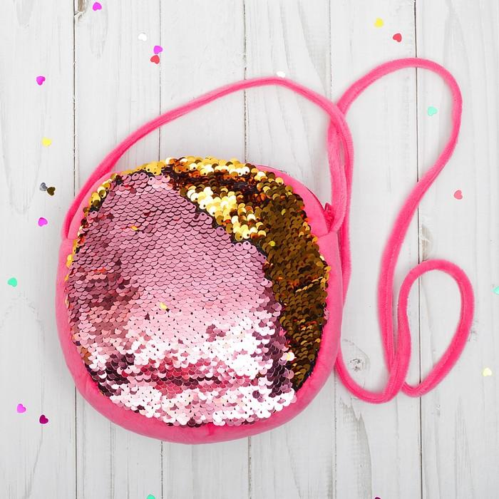 """Мягкая сумочка """"Хамелеон"""" круглая, цвет розовый-золото"""