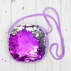 "Мягкая сумочка ""Хамелеон"", круглая, цвет фиолетовый+серебристый"