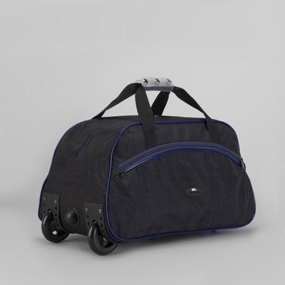 Сумка дорожная на колесах, отдел на молнии, наружный карман, цвет  чёрный синий 57bcb36aabf