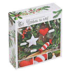 Игрушки на ёлку «Сладкий Новый Год», набор для вязания, 15 × 13 × 4 см