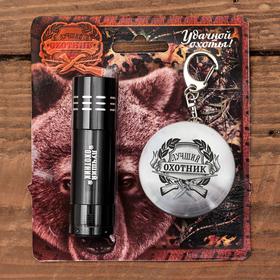 "A set of ""Best hunter"", the folding glass, flashlight"