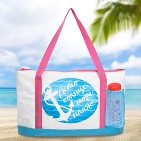 Термосумка пляжная с бутылкой «Лето», 10 л
