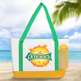Термосумка пляжная с бутылкой «Освежись», 10 л