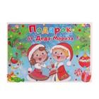 "Наклейка на подарок ""от Деда Мороза"" дети"