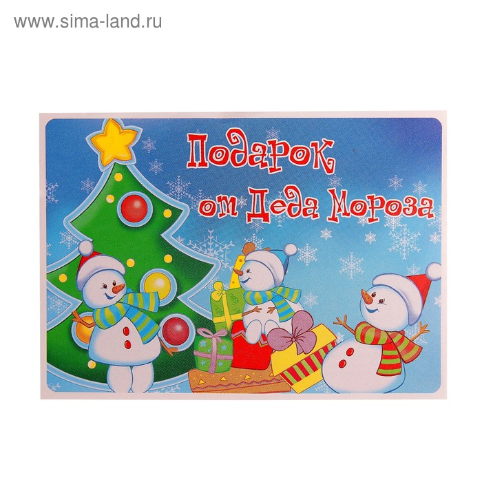"""Наклейка на подарок """"от Деда Мороза"""" снеговики"""