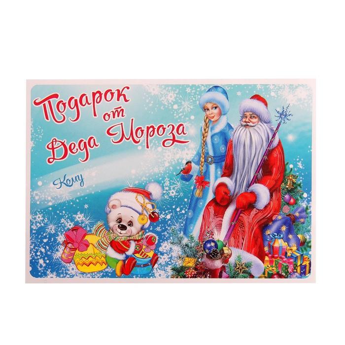 Открытка для подарка от деда мороза, сделать открытку