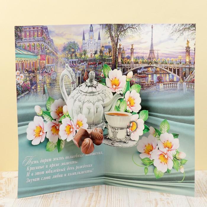 Магазин мир открыток астана, днем рождения