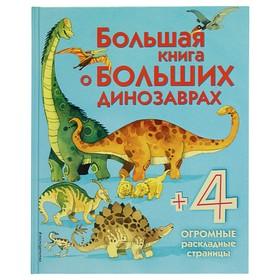 Энциклопедия для малышей (с клапанами) «Большая книга о больших динозаврах»