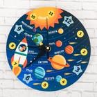 """Часы обучающие """"Космос"""", 20 см"""