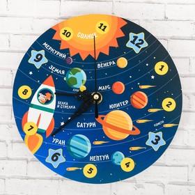 Часы обучающие 'Космос', 20 см Ош